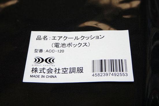 AirCoolCushionMini_002.jpg