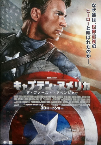 CAPTAIN-AMERICA_THE FIRST AVENGER_001.jpg