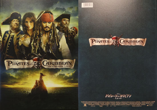 PIRATES_of_the_CARIBBEAN_on_stranger_tides_001.jpg