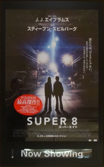 SUPER_8_001.jpg