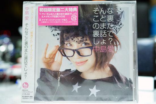 SonnakotoUra_001.jpg