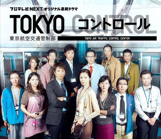 TOKYO_CONTROL_001.jpg