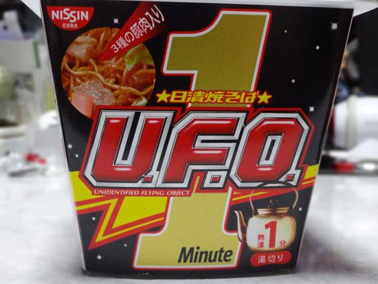 UFO_1Minute_001.jpg