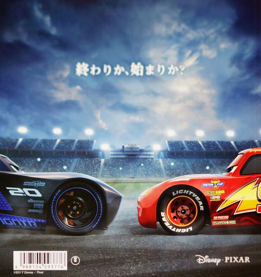 Cars_3_002.jpg