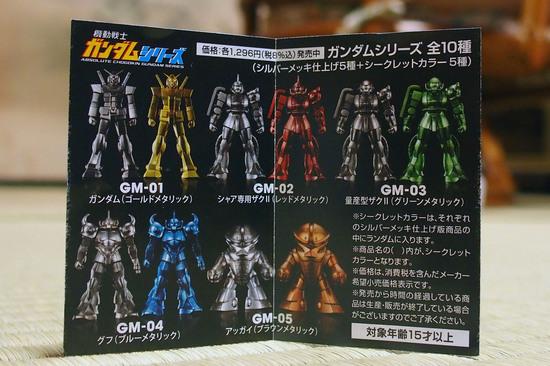 GM_03_05_010.jpg