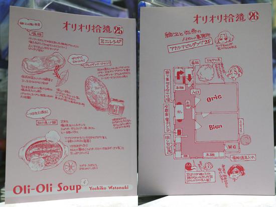 Oli-Oli_Soup_004.jpg