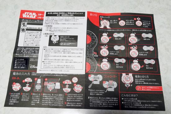 RC_BB-8_012.jpg