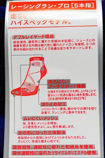 RacingRun_PRO_Washi_003.jpg