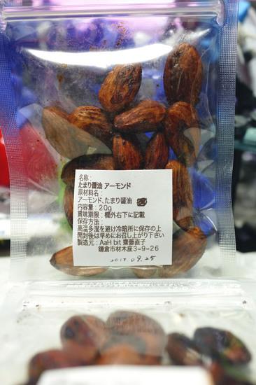 Tamari_soy_sauce_Almond_002.jpg