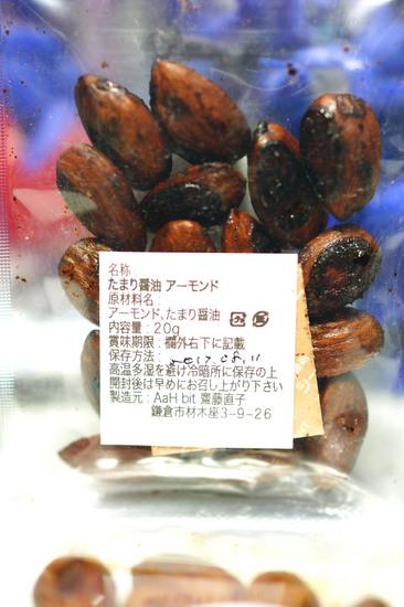 Tamari_soy_sauce_Almond_003.jpg