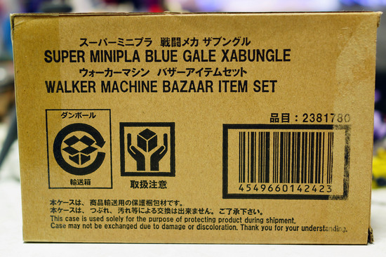 WALKER_MACHINE_BAZAAIR_ITEM_SET_001.jpg