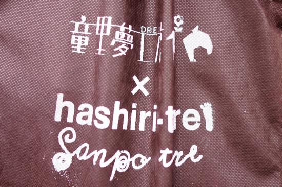 hashiri_tire_001.jpg