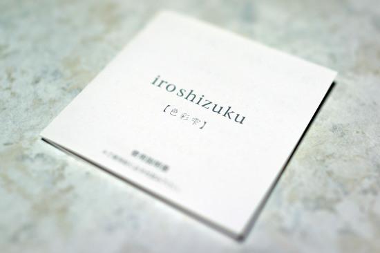 iroshizuku_km_006.jpg