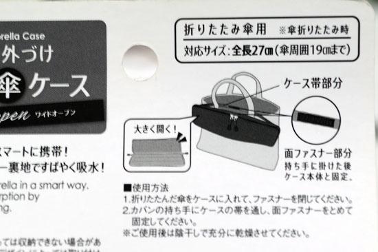 Absorbing_Umbrella_Case_005.jpg