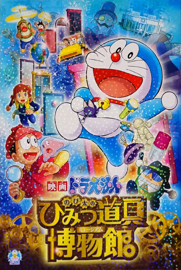 DORAEMON_THE_MOVIE_2013_001.jpg