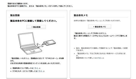MySonyClub_017.jpg