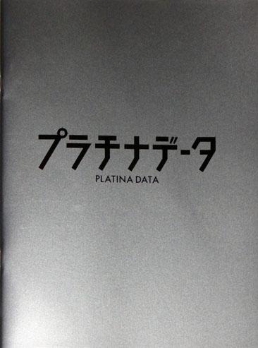 PLATINA_DATA_002.jpg