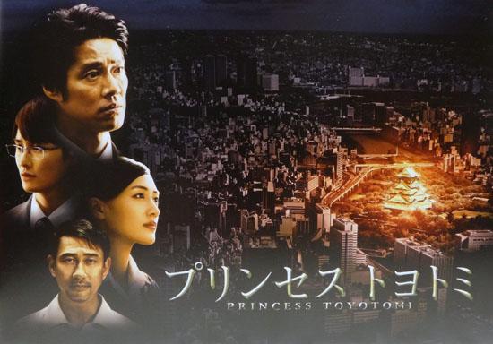 PRINCESS_TOYOTOMI_001.jpg