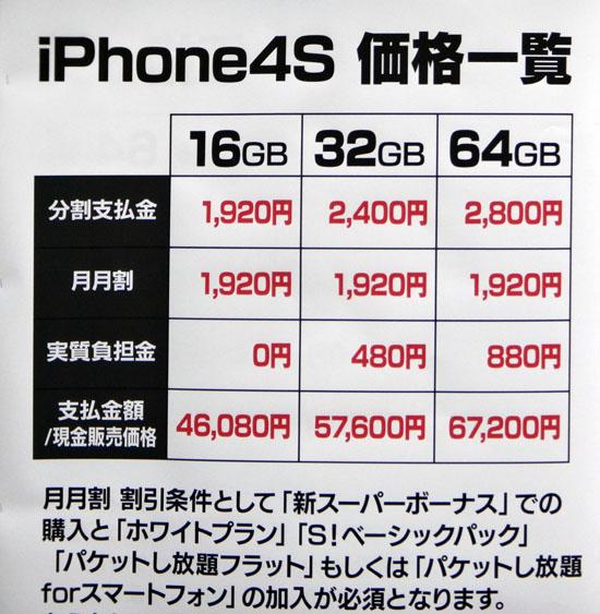 iPhone_4S_002.jpg