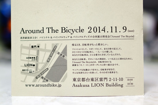 Around_The_Bicycle_002.jpg