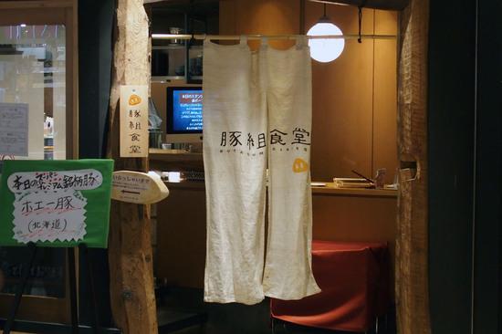 Butagumisyokudou_013.jpg