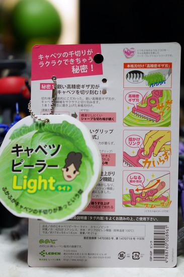 Cabbage_Peeler_Light_002.jpg
