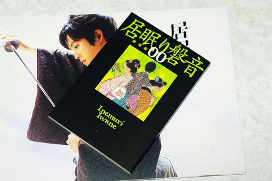 Inemuri_Iwane_002.jpg