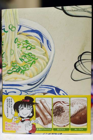 Ruri_to_Ryouri_no_Ousama_to_004.jpg