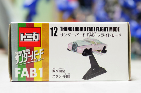 THUNDERBIRD_FAB1_FLIGHT_MODE_002.jpg