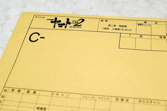 Yamato2202_003.jpg